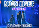 13/02/10 DIAMOND☆DOGS「MOON LIGHT」@博品館劇場