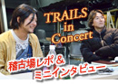 TRAILS in Concert 稽古場レポ